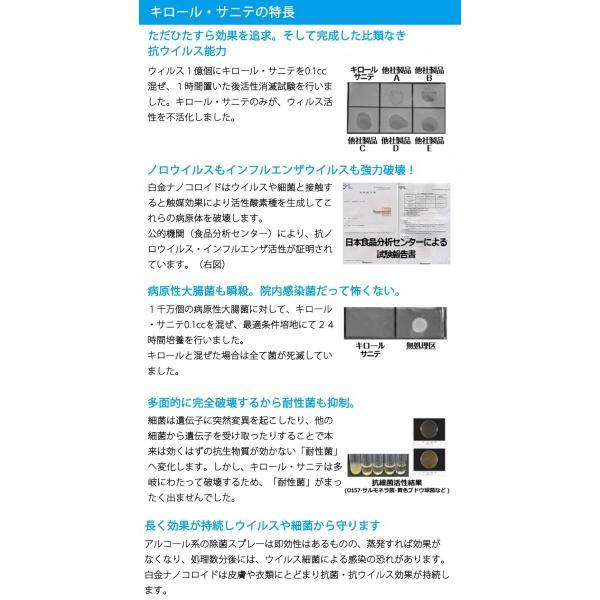 静岡大学発ベンチャー開発 キロール・サニテ 20L 白金ナノ配合 アルコールフリーで手荒れや過敏症の方におすすめのウイルス除菌|eu-bs|05