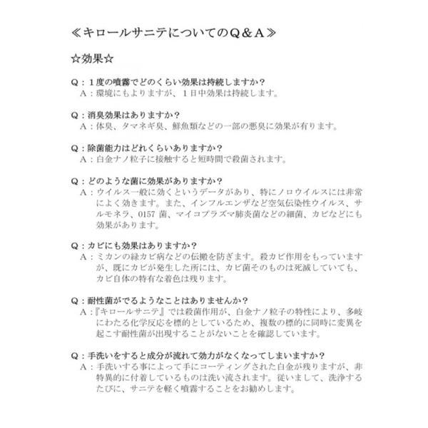 静岡大学発ベンチャー開発 キロールサニテ500ml 詰め替えボトル 白金ナノ配合 アルコールフリーで手荒れや過敏症の方におすすめのウイルス除菌 eu-bs 08