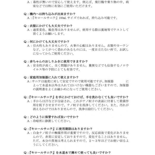 静岡大学発ベンチャー開発 キロールサニテ500ml 詰め替えボトル 白金ナノ配合 アルコールフリーで手荒れや過敏症の方におすすめのウイルス除菌 eu-bs 10