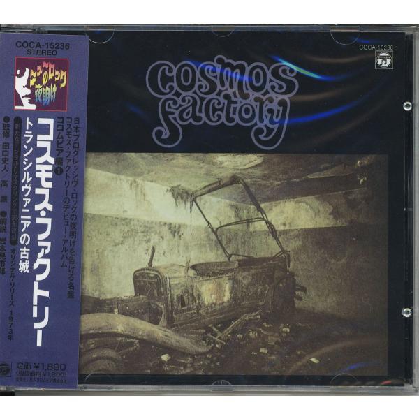 【新品CD】 COSMOS FACTORY コスモス・ファクトリー / トランシルヴァニアの古城