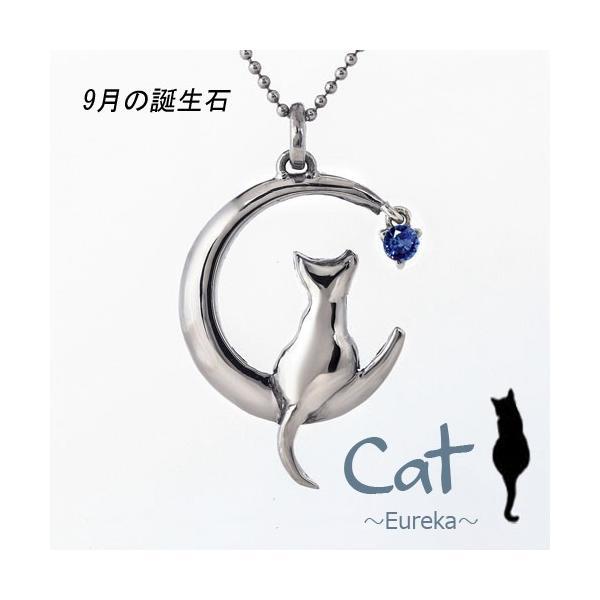 ネックレス レディース 猫 サファイア 9月の誕生石 天然石 可愛い にゃんこ ペンダント シルバー ギフト プレゼント|eureka1991