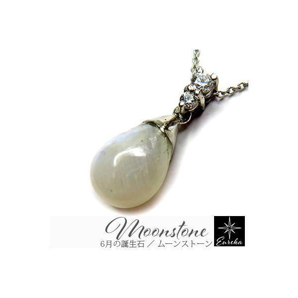 ムーンストーン ネックレス 天然石 ブルームーンストーン ペンダント 6月 誕生石 レディース シルバー ギフト プレゼント