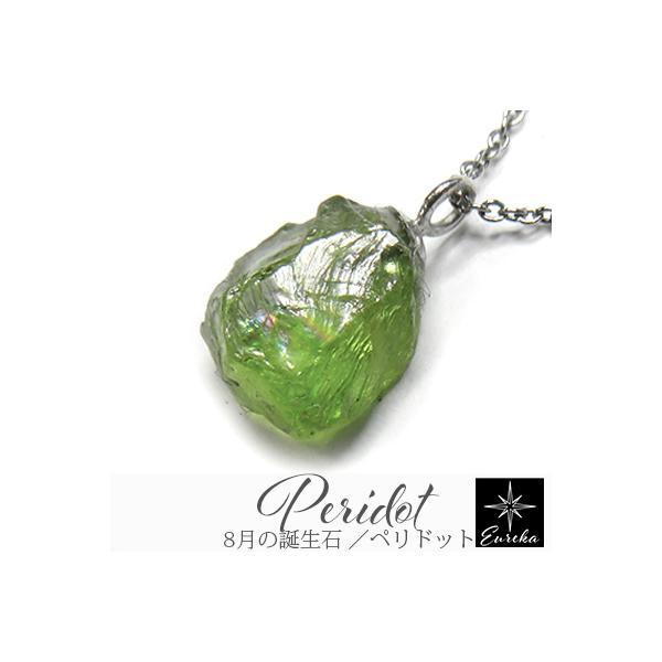 ネックレス ペリドット 原石 ペンダント 8月 誕生石 天然石 レディース シルバー925 ギフト プレゼント