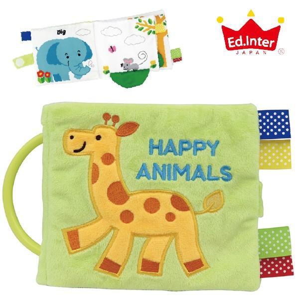 Ed.inter エドインター 布絵本 HAPPY ANIMALS ハッピーアニマル ~ 男の子、女の子の出産祝い、ハーフバースデイ、1歳の誕生日やクリスマスプレゼントに。