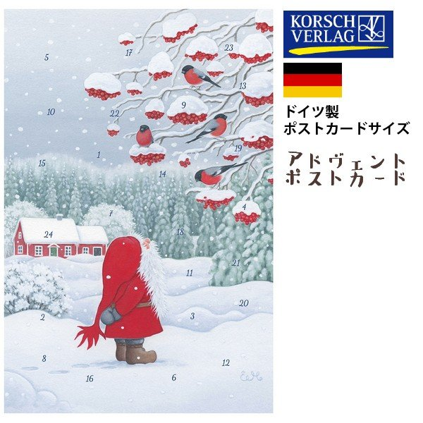 Korsch Verlag社 アドベントポストカード 小鳥と ポストカードサイズ ドイツ製 ~ クリスマスまでをカウントダウンしてくれるドイツ製アドベント。