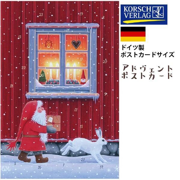 Korsch Verlag社 アドベントポストカード ホーム ポストカードサイズ ドイツ製 ~ クリスマスまでをカウントダウンしてくれるドイツ製アドベント。