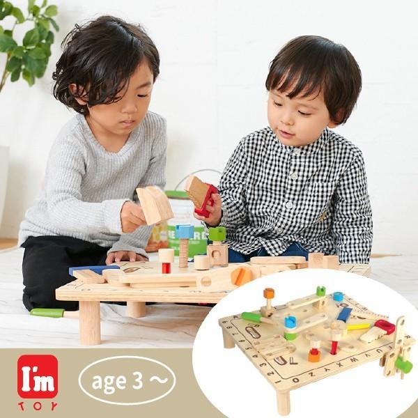 I'm Toy アイムトイ ABCカーペンターテーブル ~ 男の子、女の子の1歳の誕生日プレゼント、クリスマスプレゼントにおすすめ。|eurobus