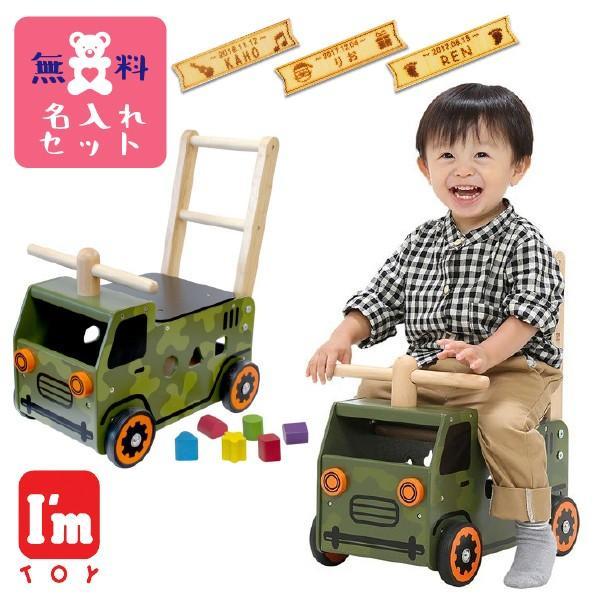 I'm Toy アイムトイ ウォーカー&ライド アーミートラック 名入れセット ~ 男の子、女の子の1歳の誕生日プレゼント、クリスマスプレゼントにおすすめ。