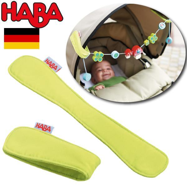HABA ハバ  マグネットストラップ 2個セット 〜 ドイツ 0ヶ月 ブラザージョルダン ベビークリップ おしゃぶりホルダー バギー ベビーカー ベビーベッド
