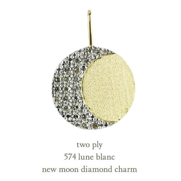 ペンダントトップ 18金イエローゴールド 574 リュヌ ブラン ニュームーン 新月 ダイヤモンド チャーム 約0.12ct トゥー プライ