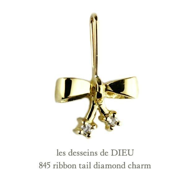 ペンダントトップ 18金イエローゴールド 845 リボン テール ダイヤモンド チャーム レデッサンドゥデュー