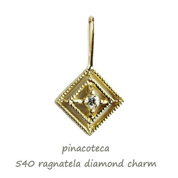 ペンダントトップ 18金イエローゴールド 540 ラニャテーラ ダイヤモンド チャーム ピナコテーカ