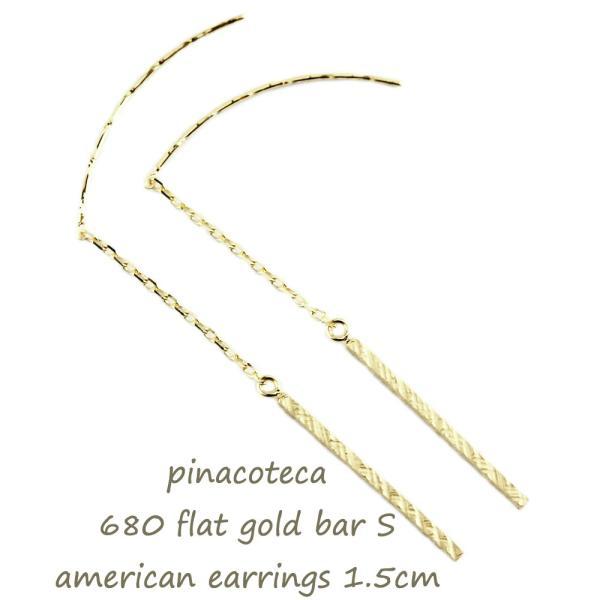 ピアス 18金イエローゴールド 680 フラット ゴールド バー S スタッド アメリカン ピアス 1.5cm ピナコテーカ