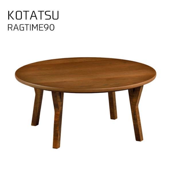 こたつ 国産 円形 径90 日本製 コタツ 炬燵 木製 天然木 カーボンヒーター メトロ電気製