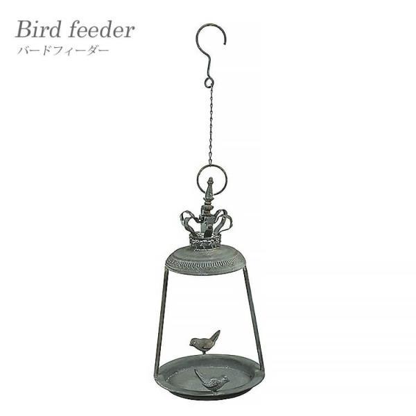 バードフィーダー 餌入れ 鉄 鳥 ガーデン 庭 アンティーク 81245 送料無料