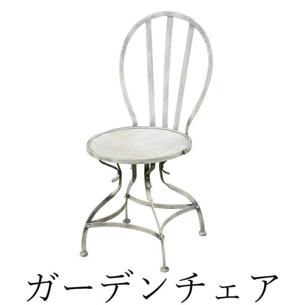 チェア ガーデンチェア chair ガーデン garden ガーデニング 庭 テラス バルコニー アンティーク風 インテリア 東洋石創 送料無料