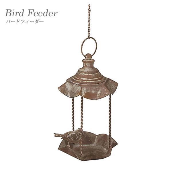 バードフィーダー 鳥の餌入れ 野鳥 観察 鉄製 送料無料