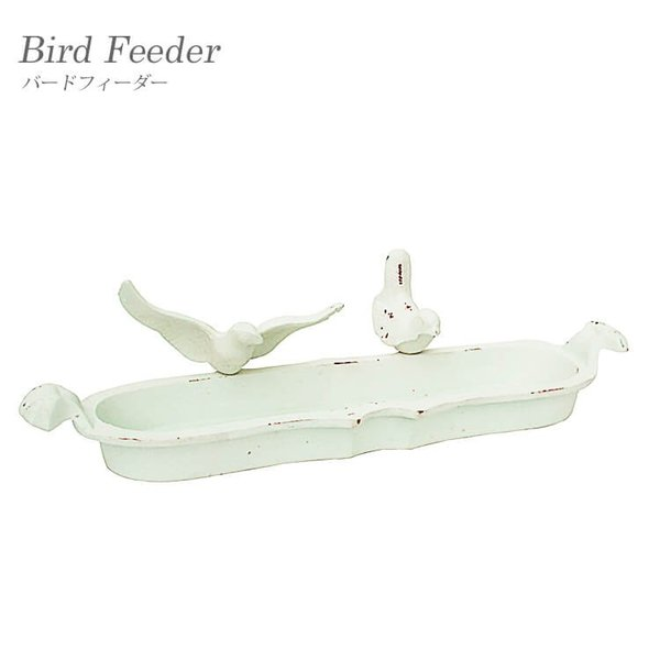 在庫少要確認 バードフィーダー 鉄鋳物 鳥 ガーデン 庭 餌入れ 白 送料無料
