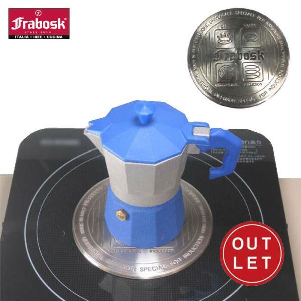 フラボスク FRABOSK IHヒーティングプレート12cm IH対応 ガス対応 ヒートプレート アウトレット訳あり
