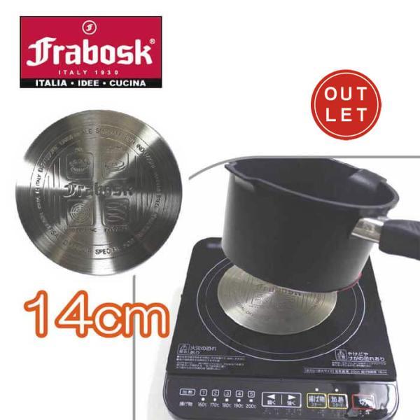 フラボスク FRABOSK IHヒーティングプレート14cm IH対応 ガス対応 ヒートプレート アウトレット訳あり