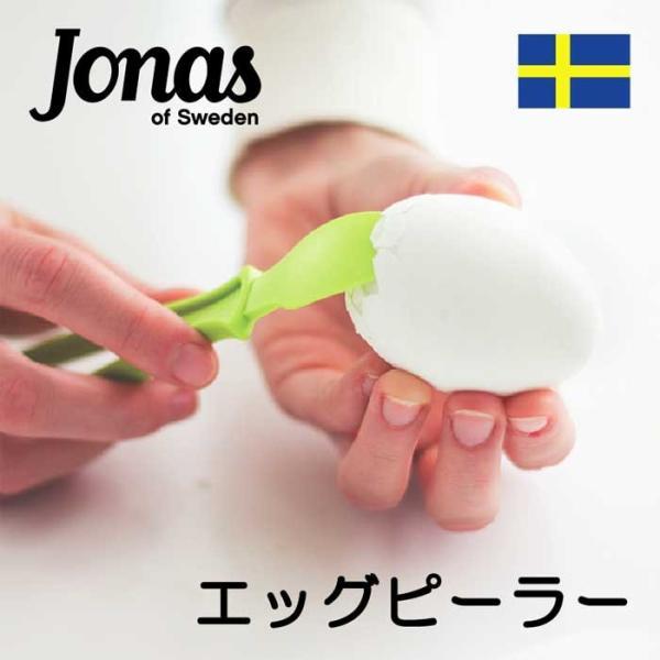 リンデンLinden ヨナスJonas エッグピーラー ライム #1060147 ゆで卵の殻がきれいに剥ける 動画