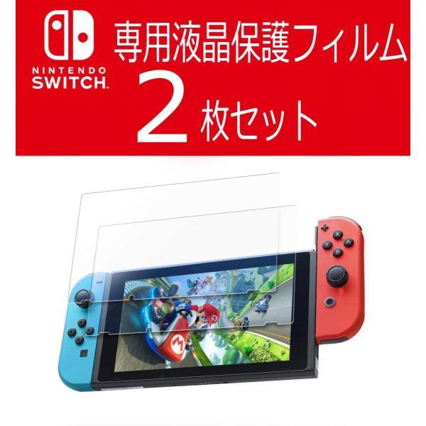 Nintendo Switch 任天堂スイッチ 保護フィルム 2枚セット 強化ガラス ブルーライト カット 液晶保護 ニンテンドースイッチ ガラスフィルム 耐衝撃 飛散防止|eurokohaku