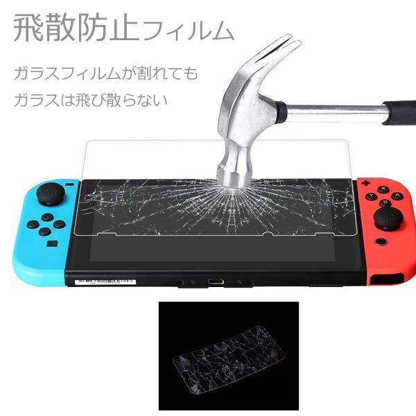 Nintendo Switch 任天堂スイッチ 保護フィルム 2枚セット 強化ガラス ブルーライト カット 液晶保護 ニンテンドースイッチ ガラスフィルム 耐衝撃 飛散防止|eurokohaku|04
