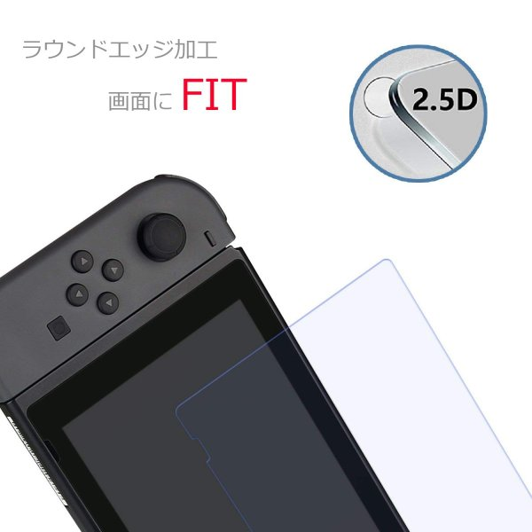 Nintendo Switch 任天堂スイッチ 保護フィルム 2枚セット 強化ガラス ブルーライト カット 液晶保護 ニンテンドースイッチ ガラスフィルム 耐衝撃 飛散防止|eurokohaku|05