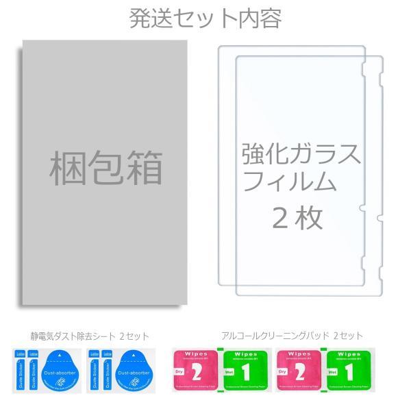 Nintendo Switch 任天堂スイッチ 保護フィルム 2枚セット 強化ガラス ブルーライト カット 液晶保護 ニンテンドースイッチ ガラスフィルム 耐衝撃 飛散防止|eurokohaku|08