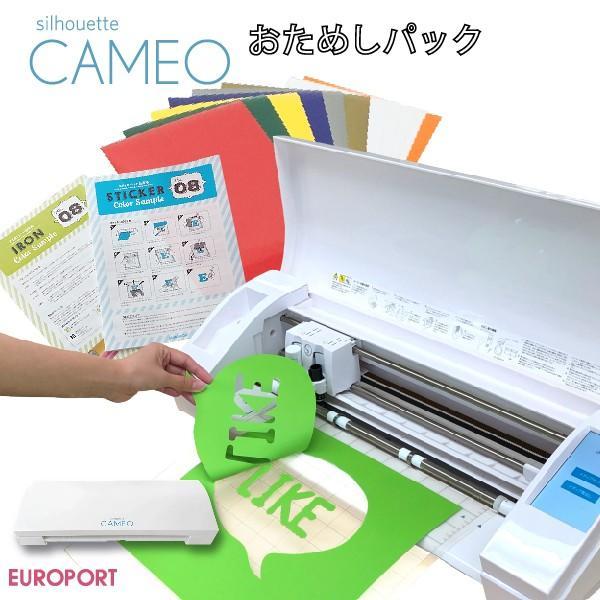 カッティングマシン シルエットカメオ3 おためしパック silhouette CAMEO3{CAMEO3-OTA-PA2} europort