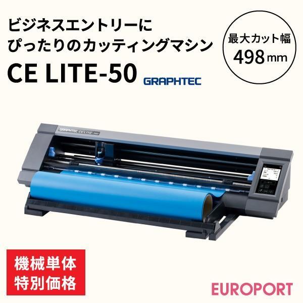 高性能小型カッティングマシン CE LITE-50 グラフテック{CELI50-TAN}|europort