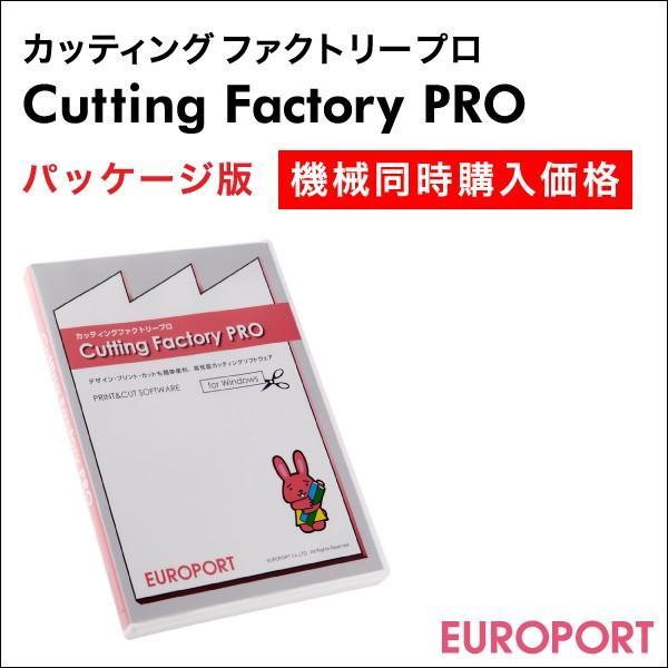 カッティングファクトリープロ(機械同時購入){CFP-2}|europort