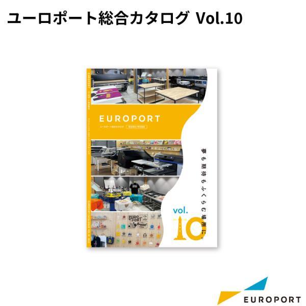 ユーロポート総合カタログ Vol.8 {EURO-CA-2}|europort
