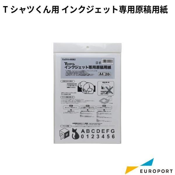 Tシャツくん用 インクジェット専用原稿用紙 A4 20枚 HR-TS-S010