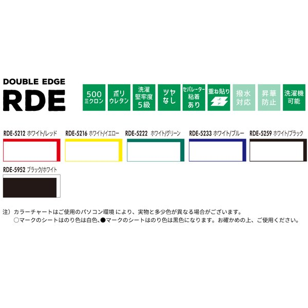 アイロンプリント用 ダブルエッジ(38cm×5mロール)RDE-ZH europort 02