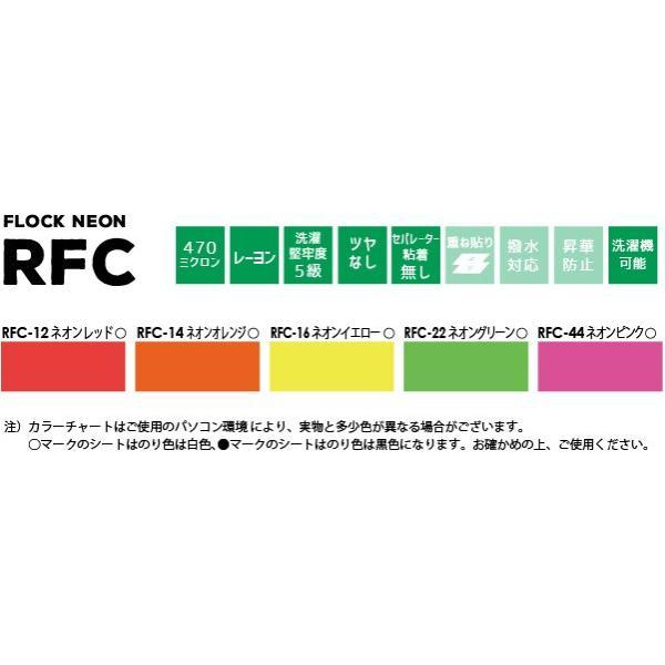 アイロンプリント用 フロッキーネオン(38cm×50cm切売)RFC-ZC|europort|02