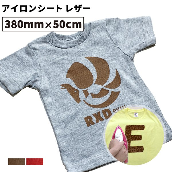 アイロンプリント用 レザー(38cm×50cm切売)RXD-ZC|europort
