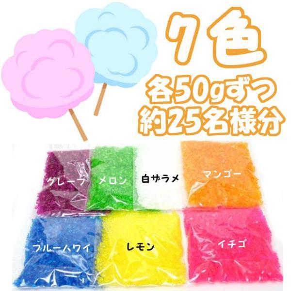 【光るスティックと安全スティック付き】 綿菓子用 カラーザラメ 7色セット 各50g入