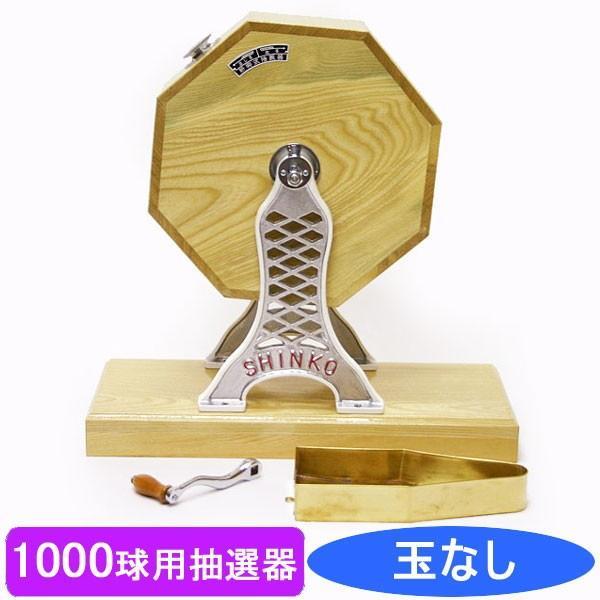 1000球用 高級 木製ガラポン抽選器 SHINKO製 国産 [金色受皿付 ...