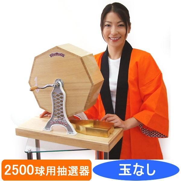 2500球用 高級 木製ガラポン抽選器 SHINKO製 国産 [金色受皿付 ...