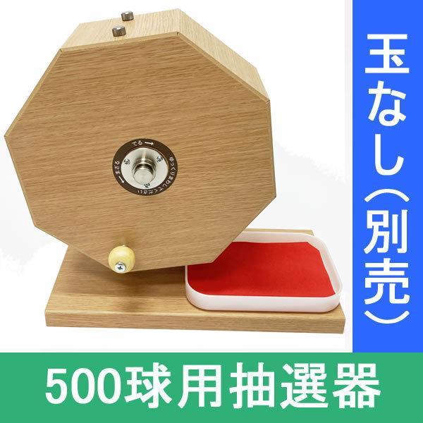 500球用 木製ガラポン ハッピー抽選器 国産 [受皿付(赤もうせん付 ...