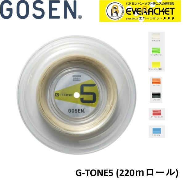 【激安ガット】GOSEN ゴーセン バドミントン ガット ストリング バドミントンストリング G-TONE 5 (220m) BS0653|ever-racket
