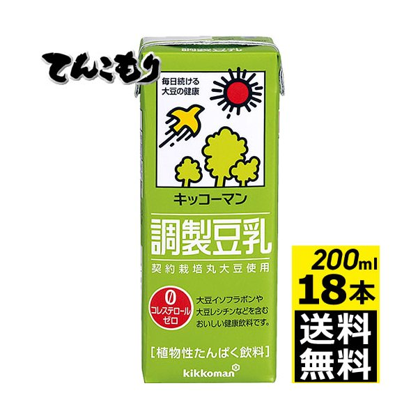 (200ml 18本)キッコーマン飲料 調製豆乳 200ml×18本(1ケース)(送料無料)旧紀文の豆乳 キッコーマン豆乳|ever-shop