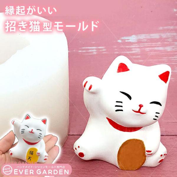シリコンモールド  猫 招き猫 ネコ 動物 アロマストーン アロマワックスバー 石鹸 キャンドル オルゴナイト 型 抜き型