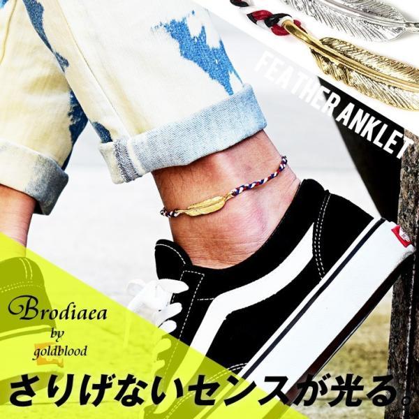【在庫限り】 アンクレット メンズ アクセサリー フェザー アクセ シルバー ビター BITTER ビター系 Brodiaea ブローディア|evergreen92
