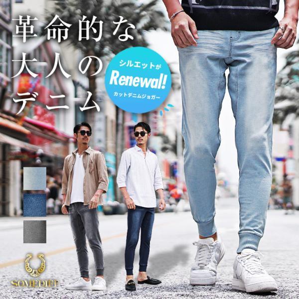ジョガーパンツ メンズ デニム スウェットパンツ スウェット スウェットデニム カットデニム スリム ジョガー パンツ 大きいサイズ 小さいサイズ|evergreen92