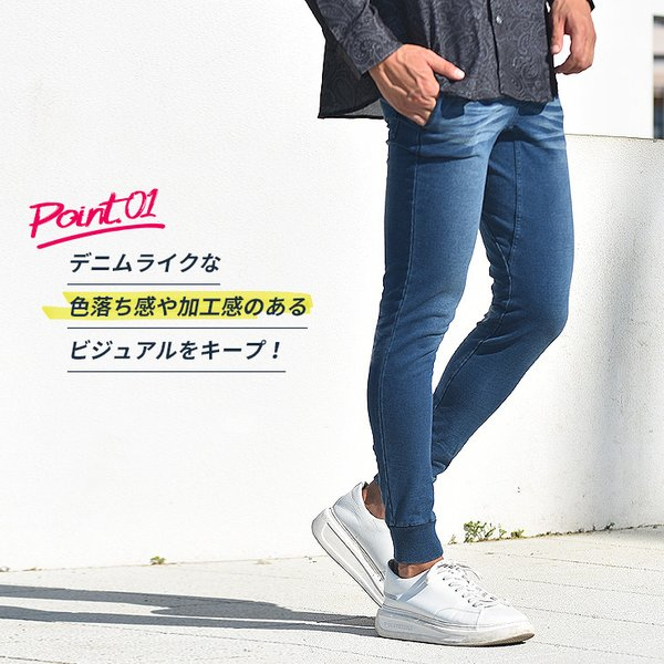 ジョガーパンツ メンズ デニム スウェットパンツ スウェット スウェットデニム カットデニム スリム ジョガー パンツ 大きいサイズ 小さいサイズ|evergreen92|03
