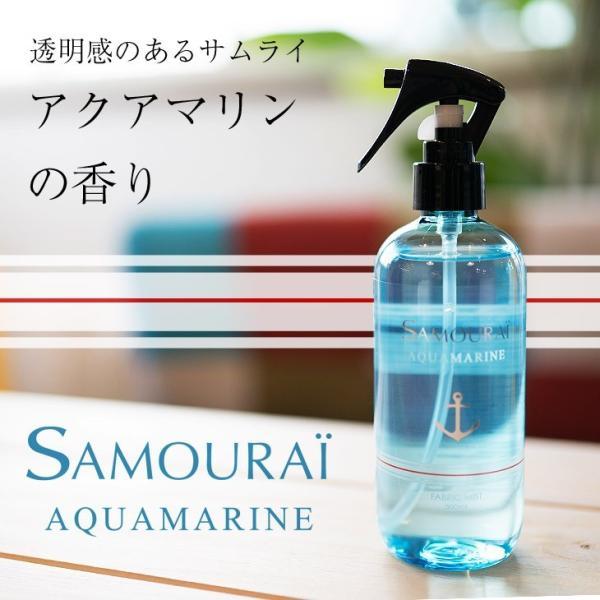 サムライ SAMOURAI アクアマリン ミスト フレグランスミスト カーフレグランス 消臭 芳香剤 車 車用消臭芳香剤|evergreen92