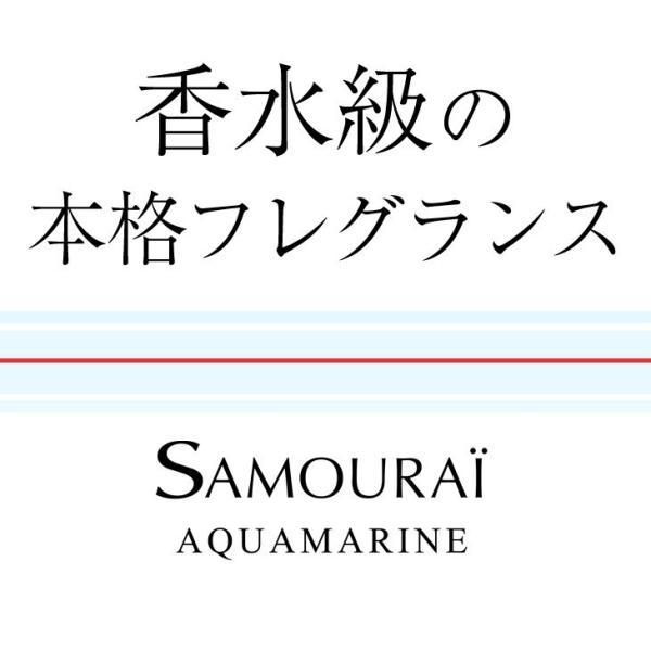 サムライ SAMOURAI アクアマリン ミスト フレグランスミスト カーフレグランス 消臭 芳香剤 車 車用消臭芳香剤|evergreen92|02