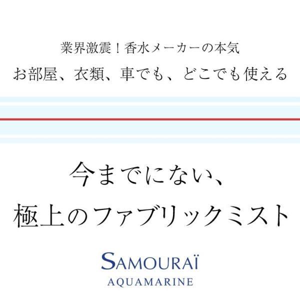 サムライ SAMOURAI アクアマリン ミスト フレグランスミスト カーフレグランス 消臭 芳香剤 車 車用消臭芳香剤|evergreen92|05